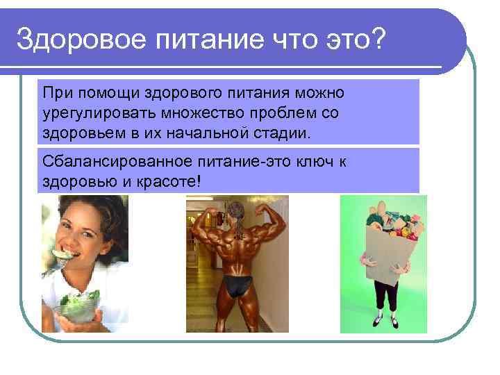 Здоровое питание что это? При помощи здорового питания можно урегулировать множество проблем со здоровьем