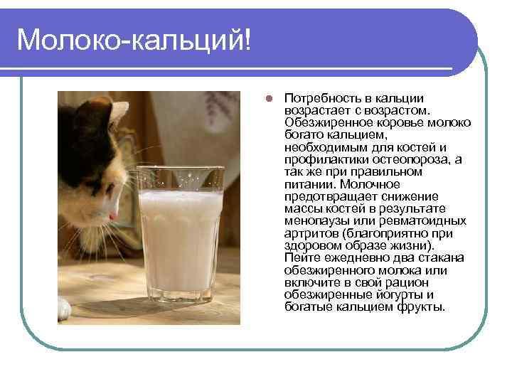 Молоко-кальций! l Потребность в кальции возрастает с возрастом. Обезжиренное коровье молоко богато кальцием, необходимым