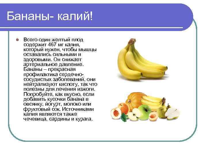 Бананы- калий! l Всего один желтый плод содержит 467 мг калия, который нужен, чтобы
