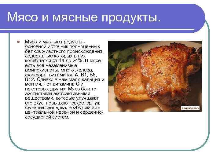 Мясо и мясные продукты. l Мясо и мясные продукты основной источник полноценных белков животного