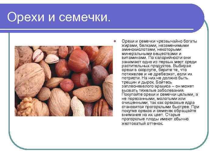 Орехи и семечки. l Орехи и семечки чрезвычайно богаты жирами, белками, незаменимыми аминокислотами, некоторыми