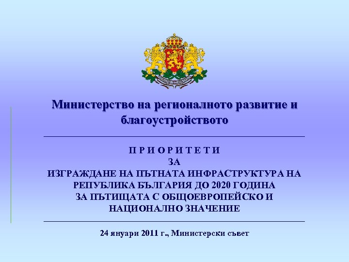 Министерство на регионалното развитие и благоустройството _______________________________________ П Р И О Р И Т