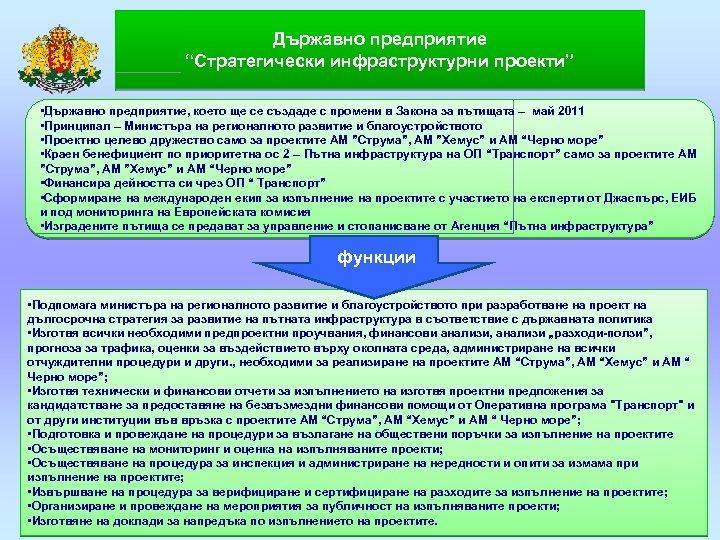 """Държавно предприятие """"Стратегически инфраструктурни проекти"""" • Държавно предприятие, което ще се създаде с промени"""