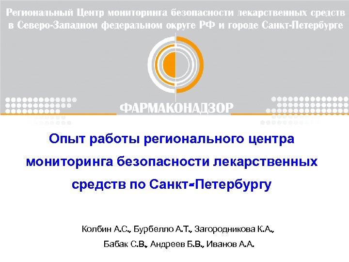 Опыт работы регионального центра мониторинга безопасности лекарственных средств по Санкт-Петербургу Колбин А. С. ,