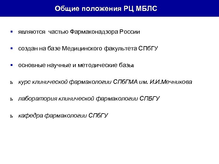 Общие положения РЦ МБЛС § являются частью Фармаконадзора России § создан на базе Медицинского