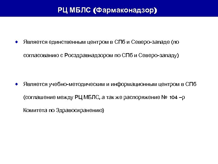 РЦ МБЛС (Фармаконадзор) • Является единственным центром в СПб и Северо-западе (по согласованию с