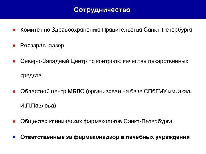 Сотрудничество • Комитет по Здравоохранению Правительства Санкт-Петербурга • Росздравнадзор • Северо-Западный Центр по контролю
