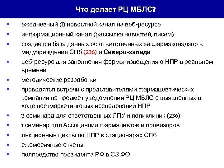 Что делает РЦ МБЛС? § ежедневный (!) новостной канал на веб-ресурсе § информационный канал