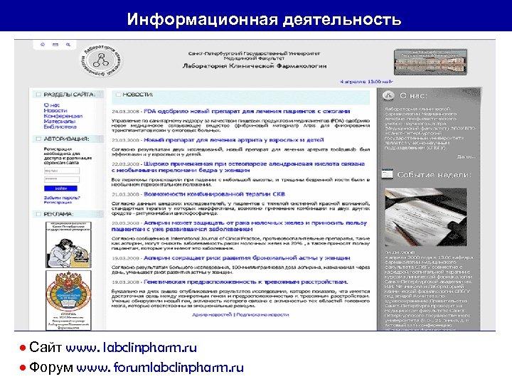 Информационная деятельность • Сайт www. labclinpharm. ru • Форум www. forumlabclinpharm. ru