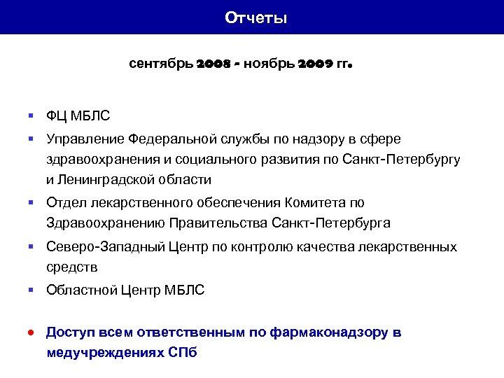 Отчеты сентябрь 2008 - ноябрь 2009 гг. § ФЦ МБЛС § Управление Федеральной службы
