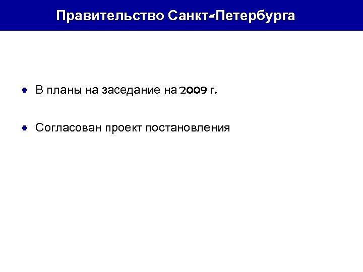 Правительство Санкт-Петербурга • В планы на заседание на 2009 г. • Согласован проект постановления