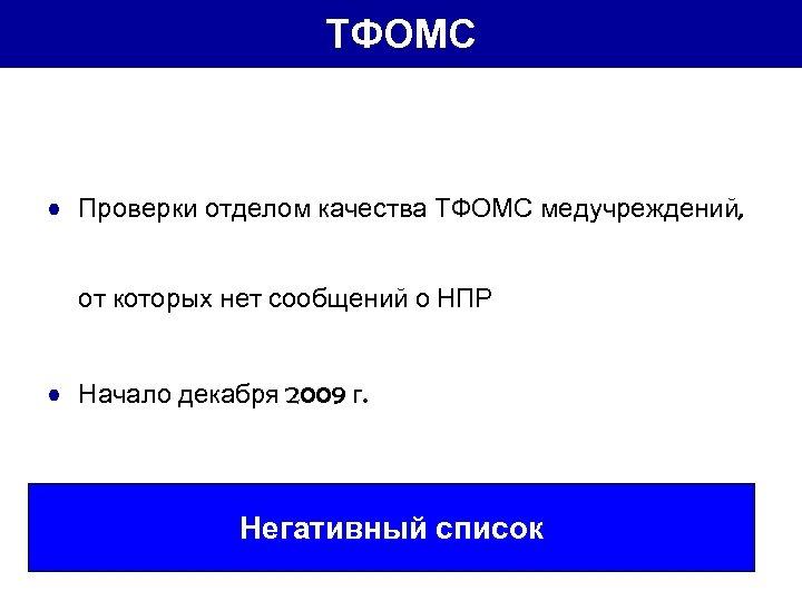 ТФОМС • Проверки отделом качества ТФОМС медучреждений, от которых нет сообщений о НПР •
