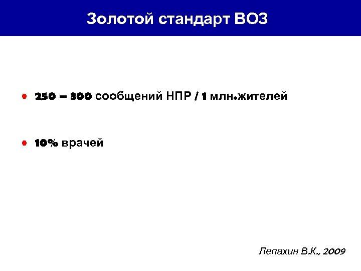 Золотой стандарт ВОЗ • 250 – 300 сообщений НПР / 1 млн. жителей •