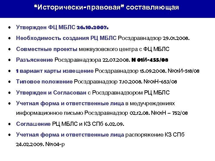 """""""Исторически-правовая"""" составляющая • Утвержден ФЦ МБЛС 26. 10. 2007. • Необходимость создания РЦ МБЛС"""
