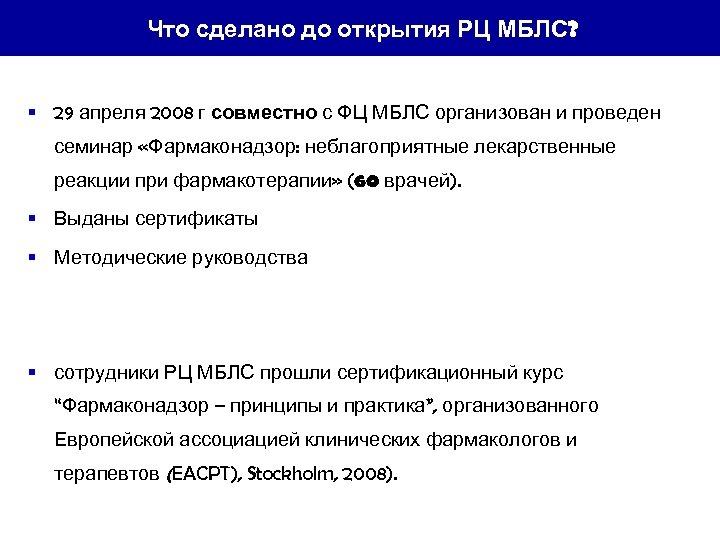 Что сделано до открытия РЦ МБЛС? § 29 апреля 2008 г совместно с ФЦ
