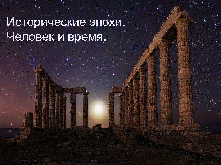 Исторические эпохи. Человек и время.