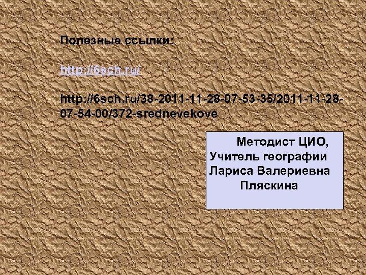 Полезные ссылки: http: //6 sch. ru/38 -2011 -11 -28 -07 -53 -35/2011 -11 -2807