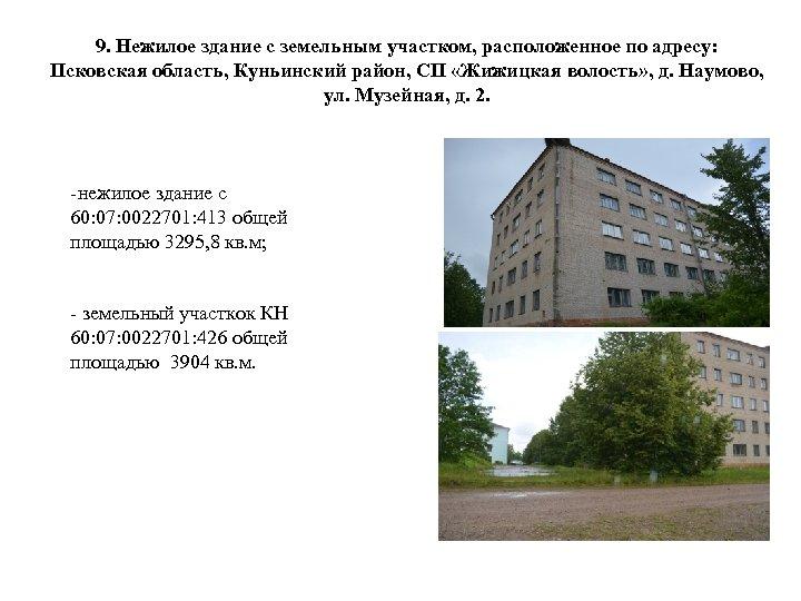 9. Нежилое здание с земельным участком, расположенное по адресу: Псковская область, Куньинский район, СП