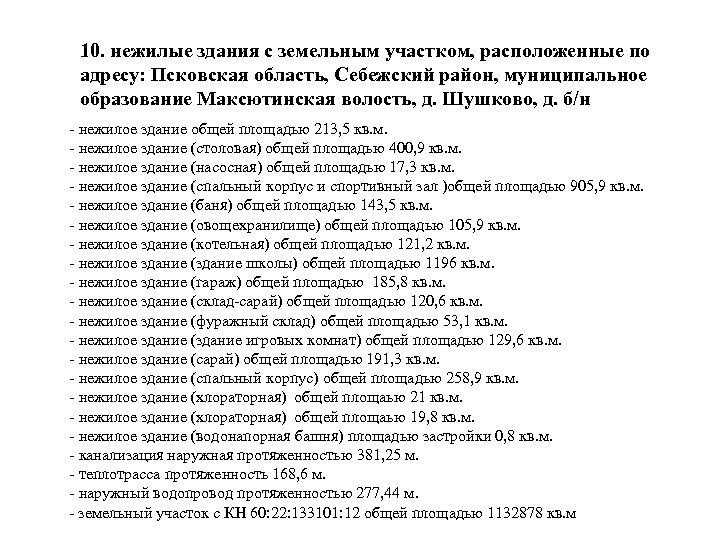 10. нежилые здания с земельным участком, расположенные по адресу: Псковская область, Себежский район, муниципальное