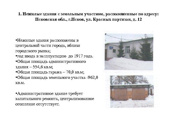 1. Нежилые здания с земельным участком, расположенные по адресу: Псковская обл. , г. Псков,