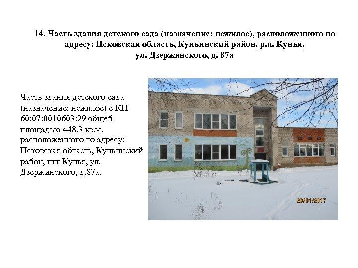14. Часть здания детского сада (назначение: нежилое), расположенного по адресу: Псковская область, Куньинский район,