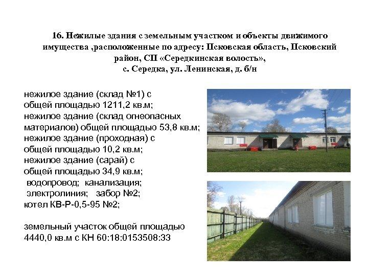16. Нежилые здания с земельным участком и объекты движимого имущества , расположенные по адресу: