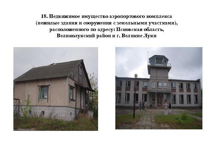 18. Недвижимое имущество аэропортового комплекса (нежилые здания и сооружения с земельными участками), расположенного по