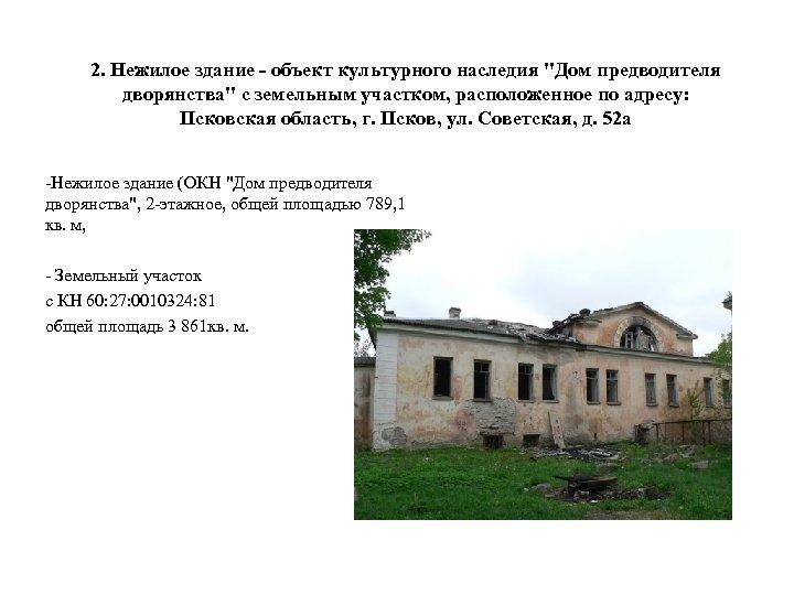 2. Нежилое здание - объект культурного наследия