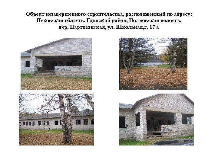 Объект незавершенного строительства, расположенный по адресу: Псковская область, Гдовский район, Полновская волость, дер. Партизанская,