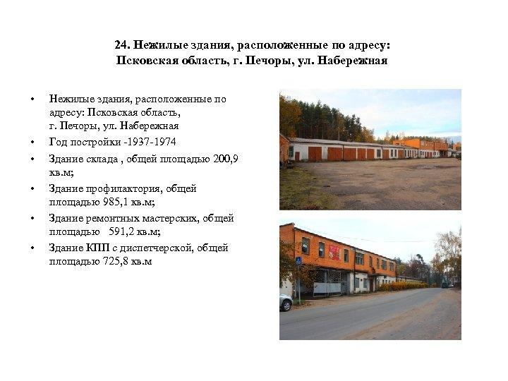 24. Нежилые здания, расположенные по адресу: Псковская область, г. Печоры, ул. Набережная • •