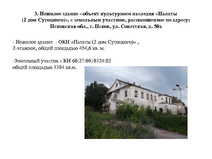 3. Нежилое здание - объект культурного наследия «Палаты (2 дом Сутоцкого)» , с земельным