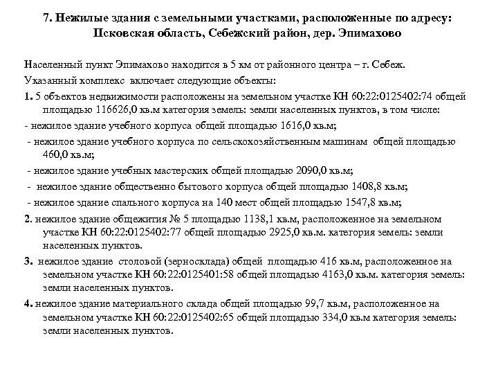 7. Нежилые здания с земельными участками, расположенные по адресу: Псковская область, Себежский район, дер.