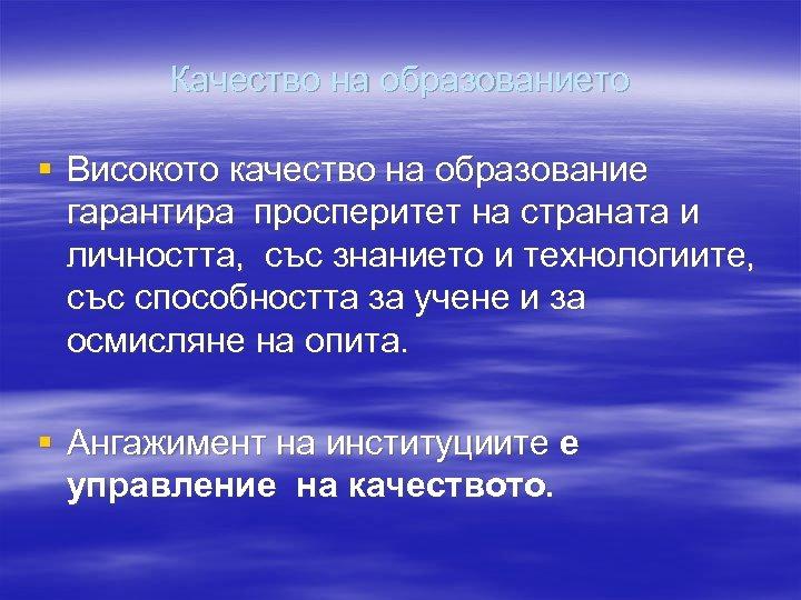 Качество на образованието § Високото качество на образование гарантира просперитет на страната и личността,