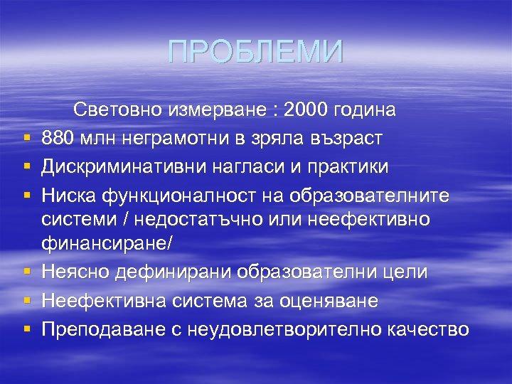 ПРОБЛЕМИ § § § Световно измерване : 2000 година 880 млн неграмотни в зряла