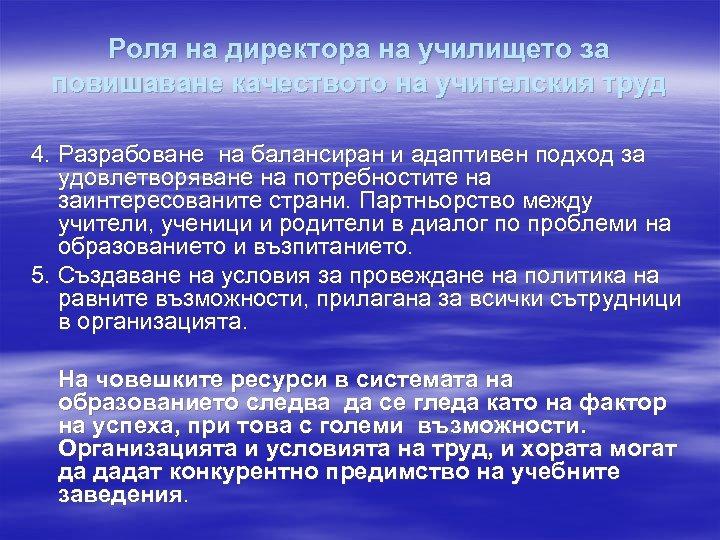 Роля на директора на училището за повишаване качеството на учителския труд 4. Разрабоване на