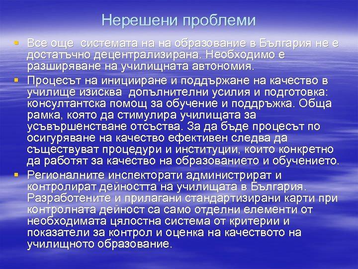 Нерешени проблеми § Все още системата на на образование в България не е достатъчно