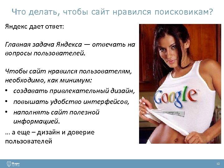Что делать, чтобы сайт нравился поисковикам? Яндекс дает ответ: Главная задача Яндекса — отвечать