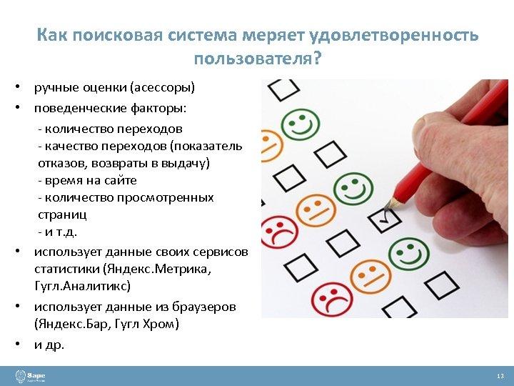 Как поисковая система меряет удовлетворенность пользователя? • ручные оценки (асессоры) • поведенческие факторы: -