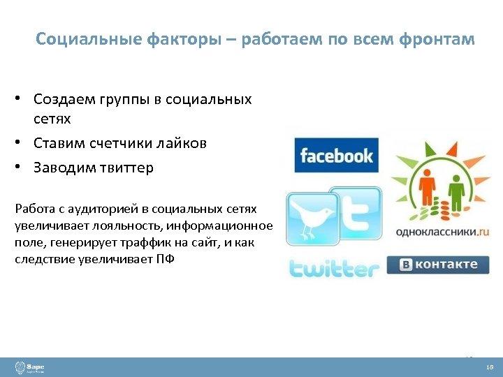 Социальные факторы – работаем по всем фронтам • Создаем группы в социальных сетях •