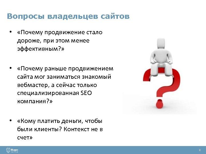 Вопросы владельцев сайтов • «Почему продвижение стало дороже, при этом менее эффективным? » •