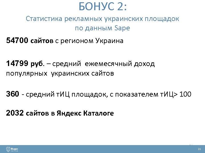 БОНУС 2: Статистика рекламных украинских площадок по данным Sape 54700 сайтов с регионом Украина