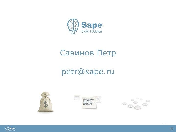 Савинов Петр petr@sape. ru 23 23
