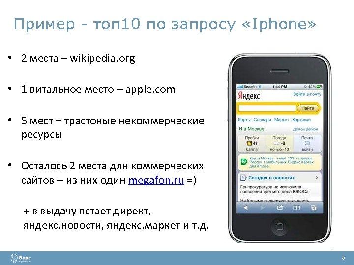 Пример - топ 10 по запросу «Iphone» • 2 места – wikipedia. org •