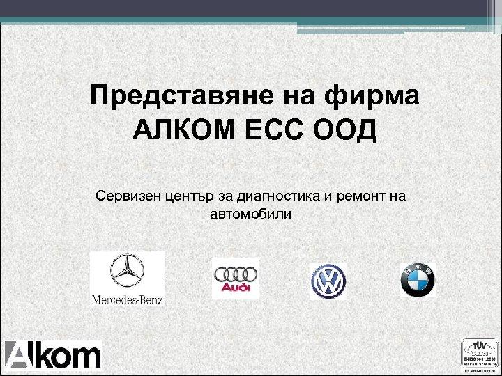 Представяне на фирма АЛКОМ ЕСС ООД Сервизен център за диагностика и ремонт на автомобили