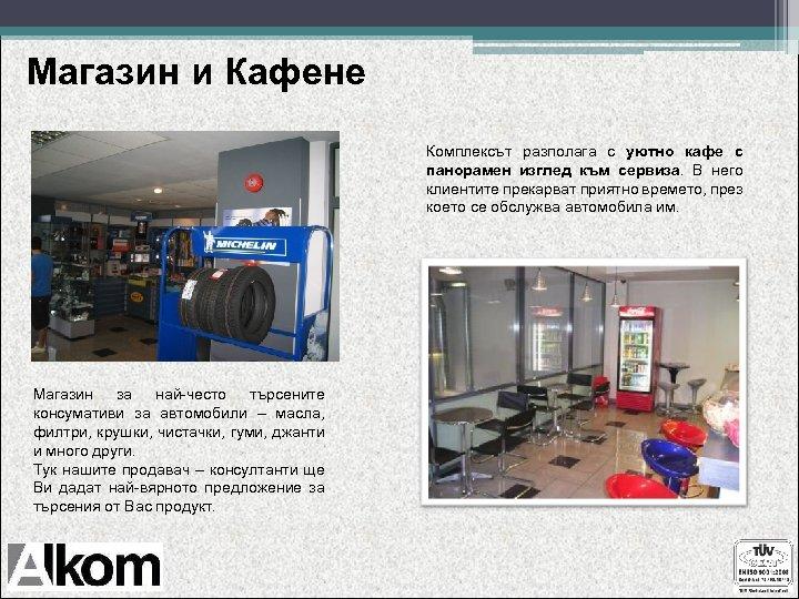 Магазин и Кафене Комплексът разполага с уютно кафе с панорамен изглед към сервиза. В