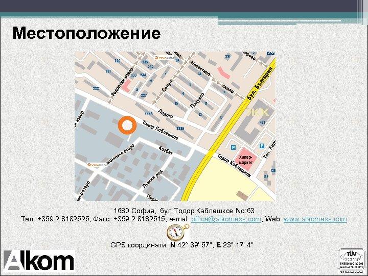 Местоположение 1680 София, бул. Тодор Каблешков No: 63 Тел: +359 2 8182525; Факс: +359