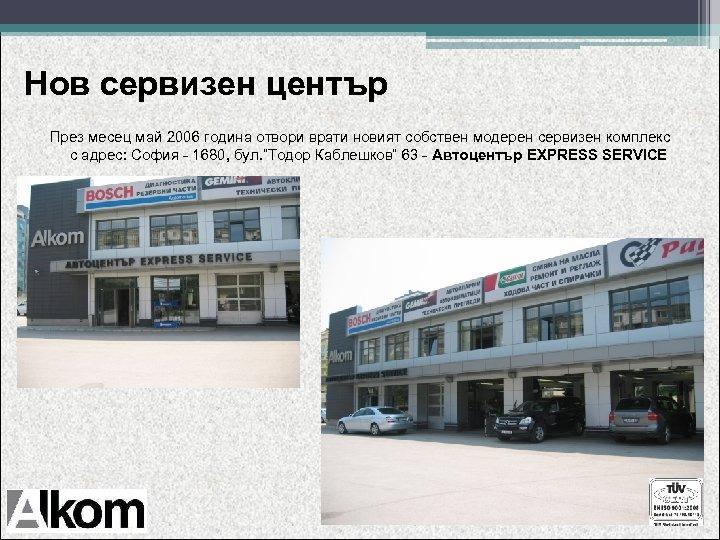 Нов сервизен център През месец май 2006 година отвори врати новият собствен модерен сервизен