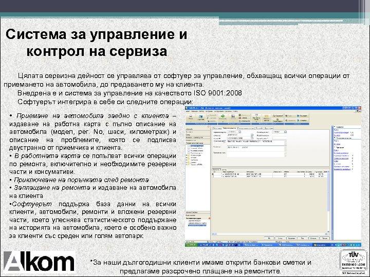 Система за управление и контрол на сервиза Цялата сервизна дейност се управлява от софтуер