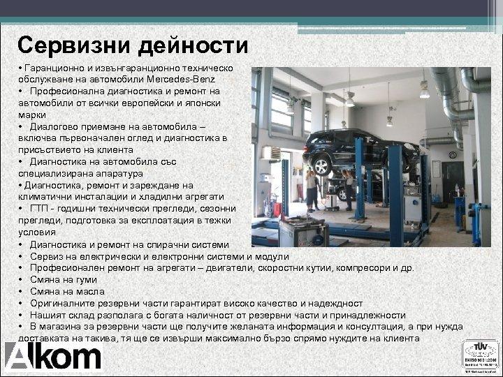 Сервизни дейности • Гаранционно и извънгаранционно техническо обслужване на автомобили Mercedes-Benz • Професионална диагностика
