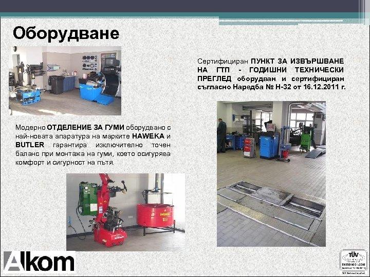 Оборудване Сертифициран ПУНКТ ЗА ИЗВЪРШВАНЕ НА ГТП - ГОДИШНИ ТЕХНИЧЕСКИ ПРЕГЛЕД оборудван и сертифициран
